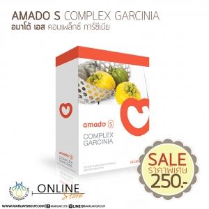 Amado S อมาโด้ เอส ส้มComplex Garciniaอาหารเสริมลดน้ำหนัก