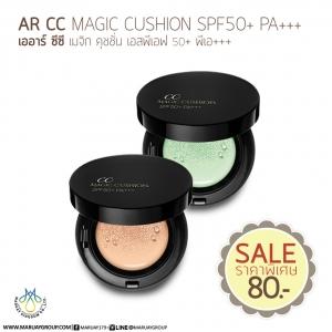 AR CC Magic cushion SPF50+ PA+++ (สีเขียว)