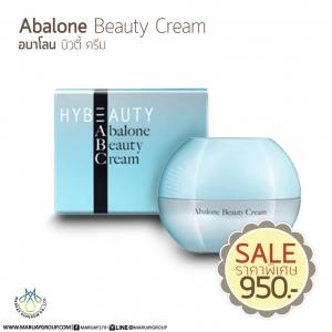 Hybeauty Abalone Beauty Cream อบาโลน ครีมหน้าเรียว 50 g.