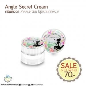 Angle Secret Cream ครีมเทวดา