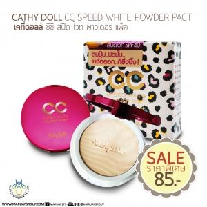 Cathy Doll CC Powder Pact SPF40 PA+++ 12g Speed White