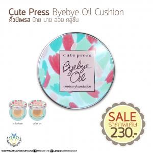 Cute Press Bye Bye Oil Cushion Foundation Powder SPF50+/PA+++ 20g