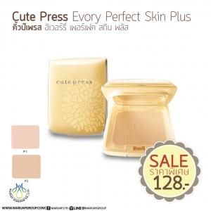 Cute Press Evory Perfect Skin Plus Vitamin E Foundation Powder