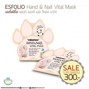 มาส์ค มือ เอสโฟลิโอ (Mask hand & nail vital esfolio) 4 ชิ้น