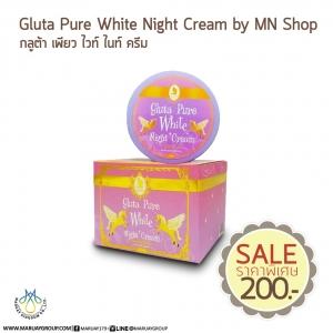 Gluta Pure White Night Cream by MN Shop กลูต้าเพียว
