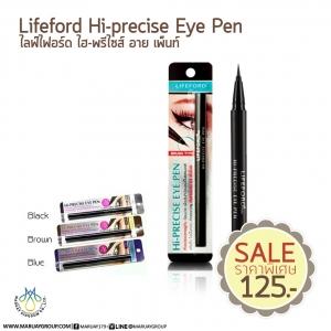 Lifeford Paris - Hi Precise Eye Pen ไลฟ์ฟอร์ด ปารีส ไฮ-พรีไซส์ อาย เพ็น