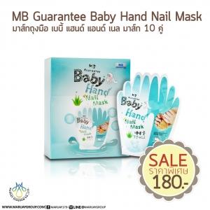 MB Guarantee Baby Hand Nail Mask