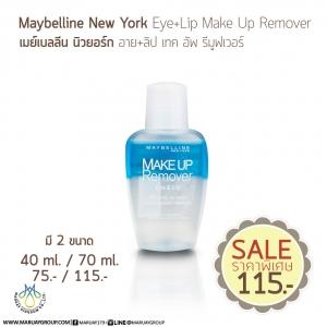 MAYBELLINE NEW YORK EYE & LIP MAKE UP REMOVER