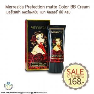 Merrez'ca Perfection Matte Color BB Cream SPF 50 PA++