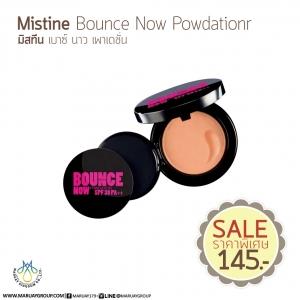 Mistine Bounce Now Powdation SPF 30 PA++แป้งดินน้ำมัน แป้งมิสทีน