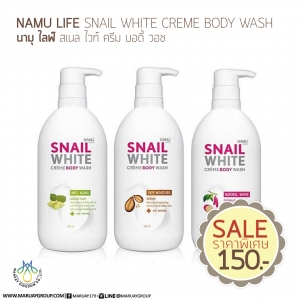 NAMU LIFE SNAIL WHITE CREME BODY WASH