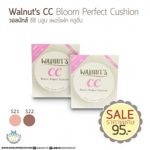 WALNUT'S CC Bloom Perfect Cushion (refill) Real Powder Cushion