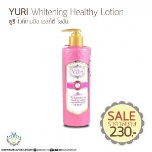 Yuri Whitening Healthy Lotion โลชั่นโสมยูริ โลชั่น